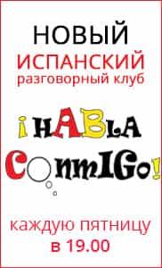 Москва разговорный клуб испанский все ночные клубы санкт петербурга